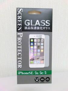 [1016]〈送料210円〉iPhone 5 iPhone5s iPhoneSE 液晶画面保護用 ガラスフィルム 新品未開封