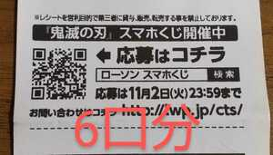 Lawson smartphone lottery application number 6 fractional decision