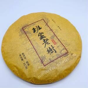 雲南省 【班盆老樹】プーアル茶 熟茶 2006年