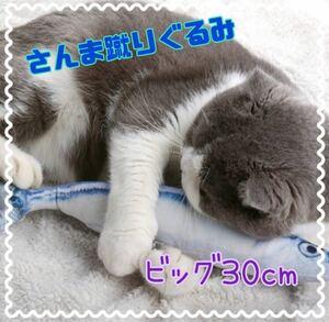 猫*おもちゃ*魚☆30cm★キッカルー♪大きいさんま蹴りぐるみ*猫じゃらし