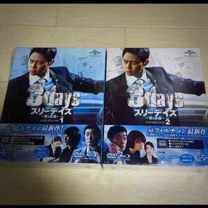 スリーデイズ  DVD Blu-ray BOX ユチョン 韓国ドラマ