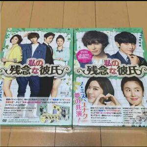 私の残念な彼氏  DVD 韓国ドラマ
