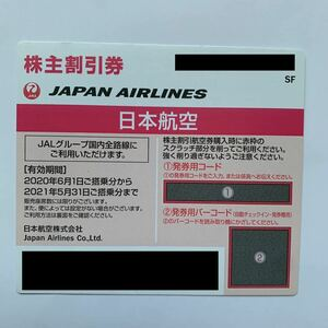 ★JAL 日本航空 株主優待券1枚 2021年5月31日まで★普通郵便・コード通知 送料無料★