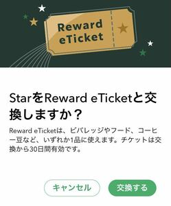 スタバ リワードチケット チケット スターバックス Starbucks ドリンククーポン ③