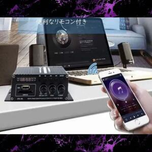 【リモコンで操作も超簡単楽々★MP3ファイルを直接再生OK★音楽ジャンルや好みに応じた調整OK】超高音質&高性能な最新最先端パワーアンプ