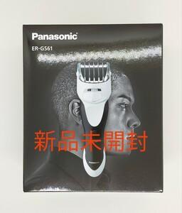 Panasonic パナソニック ボウズカッター ER-GS61-W 白 バリカン 充電式 水洗い【新品未開封】