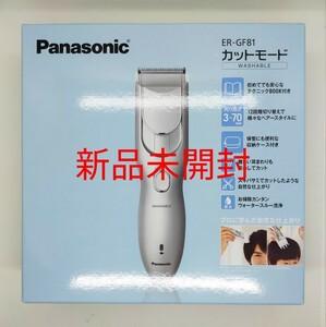 パナソニック ER-GF81-S ヘアカッター カットモード シルバー調【新品未開封】