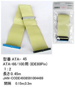 IDEフラットケーブル/ATA66/100用/80Pin/1:2/45cm(PN-ATA-45)