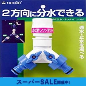タカギ(takagi) コネクター ホース ジョイント 三方コネクターコック付(FJ) 分岐 G099FJ 【安心の2年間保証】