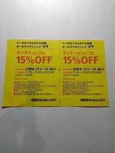 リーガロイヤルホテル京都 オールデイダイニング カザ クーポン券