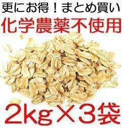 2キログラム (x 3) オートミール 2kg×3  プレミアム仕様 化学農薬、化学肥料不使用栽培 無添加(化学添加