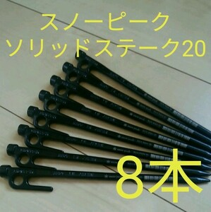 【新品・未使用】スノーピーク ソリッドステーク20 8本セット