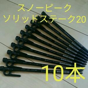 【新品・未使用】スノーピーク ソリッドステーク20 10本セット
