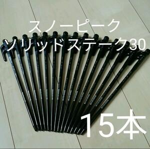 【新品・未使用】スノーピーク ソリッドステーク30 15本セット