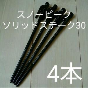 【新品・未使用】スノーピーク ソリッドステーク30 4本セット