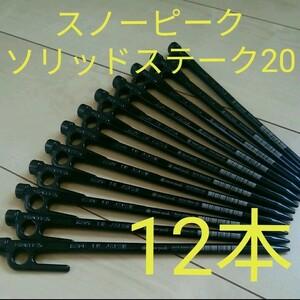 【新品・未使用】スノーピーク ソリッドステーク20 12本セット
