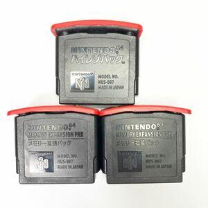 拡張パック 3個セット 動作確認済 ニンテンドー64 64 N64 Nintendo64 ハイレゾパック メモリー ニンテンドウ64 任天堂 NINTENDO64