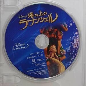 【新品未再生】塔の上のラプンツェル MovieNEX(Blu-rayのみ