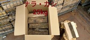 薪 30cm 25kg ナラ カシ