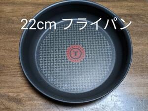 新品 ティファール IH対応 フライパン 22cm 単品