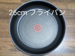 新品 ティファール IH対応 フライパン 26cm 単品