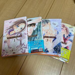 センチメンタルキス1-4既刊全巻
