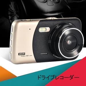 1円スタート!送料無料 Gセンサー あおり運転対策 4.0インチドライブレコーダー 前後2カメラ HD1080p 駐車監視 広角 動体検知 WDR 暗視機能