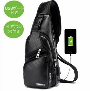 【限定セール】ボディバッグ ショルダーバッグ メンズ斜めがけ USBポート 大容量 イヤホン ワンショルダー 斜めがけ 軽量