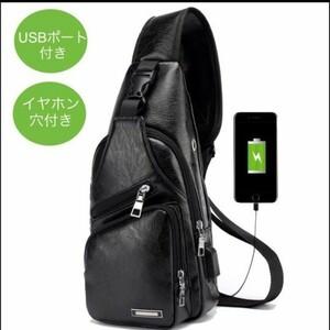 【赤字覚悟!限定セール】ボディバッグ ショルダーバッグ メンズ斜めがけ USBポート 斜め掛けバッグ ワンショルダーバッグ