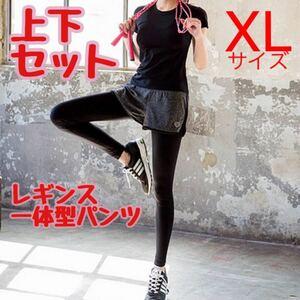 新品☆XL サイズ レディース トレーニングウェア ヨガウェア ウォーキング