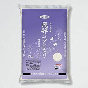 未使用 新品 岐阜県産 【精米】 T-4P 飛騨コシヒカリ 2kg 白米 特別栽培米