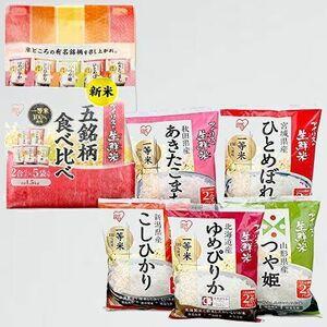 未使用 新品 生鮮米 【精米】 K-V8 秋田県産あきたこまち) 白米 5品種食べ比べセット 2合×5銘柄 (北海道産ゆめぴりか