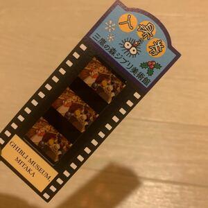 三鷹の森ジブリ美術館 ジブリ美術館 使用済み 入場券