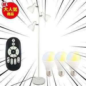共同照明 フロアスタンド ランプ フロアライト スタンドライト 3灯 GT-DJ02W-9WT-2 調光調色LED電球60W形付き リモコン対応 LEDライト照明