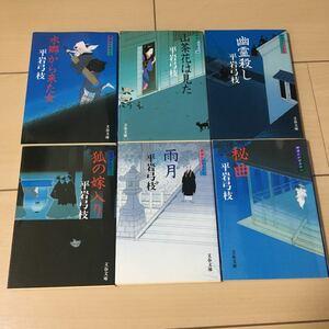 平岩弓枝 6冊セット