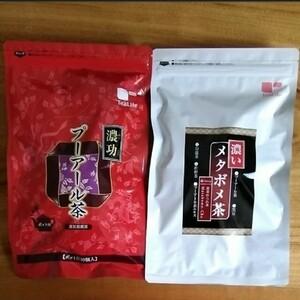 ティーライフ 濃功プーアール茶&濃いメタボメ茶