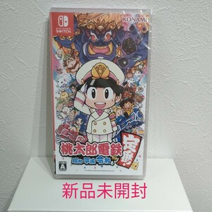 桃太郎電鉄 Nintendo Switch ニンテンドースイッチソフト