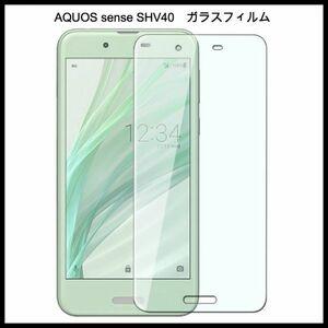 【日本製硝子使用】AQUOS sense SH-01K/SHV40 ガラスフィルム 9H 厚み 0.3mm 液晶保護フィルム保護シートアクオスセンセ