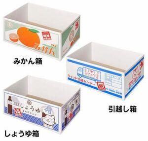【新品未使用】にゃんボール 猫の爪とぎダンボール みかん箱 しょうゆ箱 引越し箱