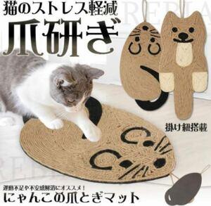 にゃんこの爪研ぎマット 猫の爪研ぎ ねずみ形 麻縄巻き かけ紐搭載 壁掛けタイプ