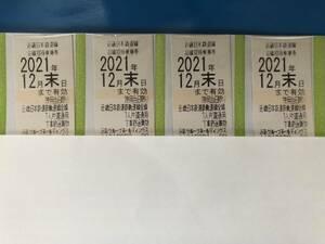 近鉄 株主優待 乗車券(4枚1セット) ③