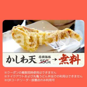 丸亀製麺 スマホ必須 かしわ天 無料クーポン 同時使用不可