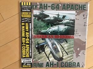 ARMY AH-64 APACHE & MARINE AH-1 COBRA