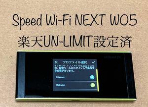 Speed Wi-Fi NEXT W05 楽天UN-LIMIT設定済 SIMフリー