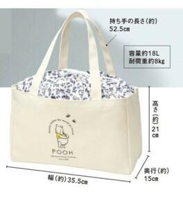 steady.付録【9月】くまのプーさんデザイン巾着カバー付き収納バッグ