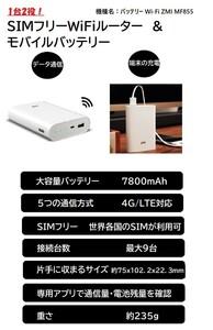 Wi-Fi ZMI MF855 SIMフリー モバイルWi-Fiルーター 大容量バッテリー