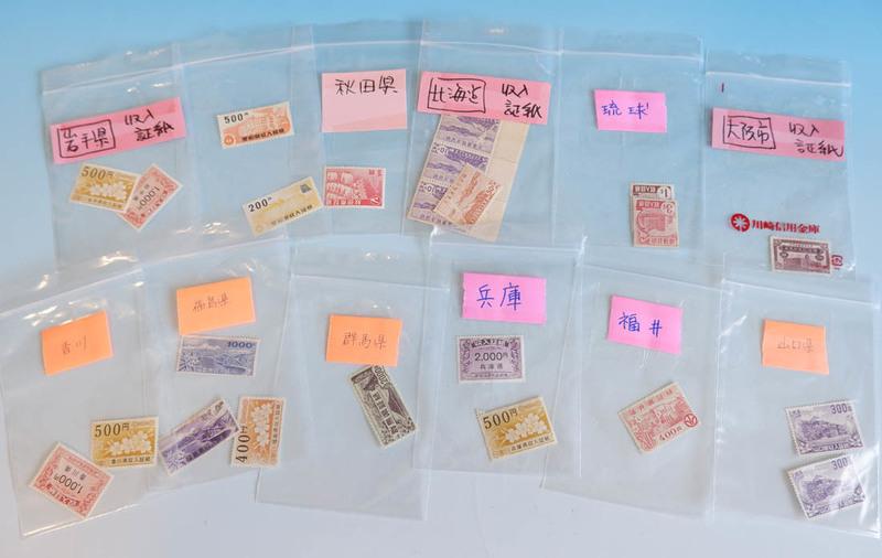 52 ■収入証紙 各種 岩手、北海道、福島、群馬ほか キズや汚れ、欠けあり 詳細不明 1円~