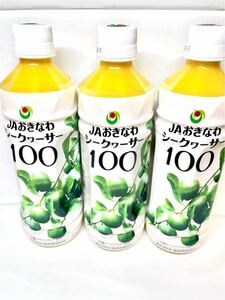 沖縄シークワーサー果汁100% 500ml 3本