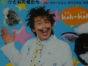 ★新品CD Hello FURBY!/ハローファービー 速水けんたろうさん/だんご