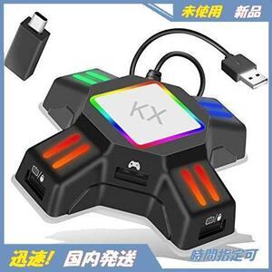 03 新品 マウス接続アダプター ゲームコンバーター ゲーミングコントローラー変換 アダプター 迅速対応 キーボード コンバータ